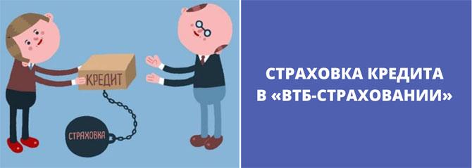 Страховка кредита в ВТБ