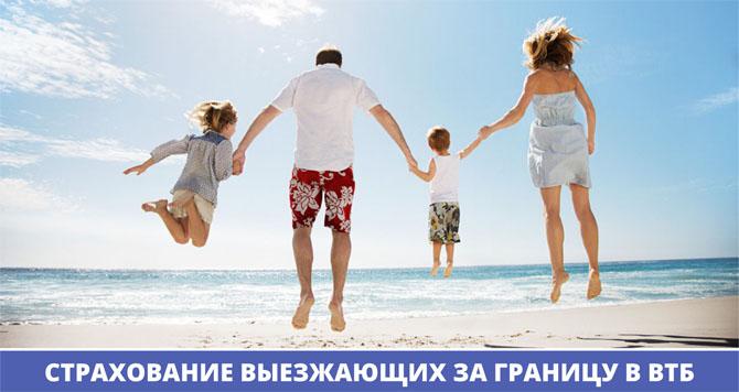 ВТБ 24 страховка для выезда за границу