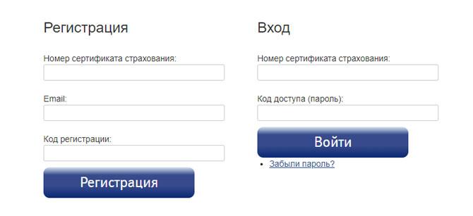 «ВТБ-Страхование» личный кабинет регистрация
