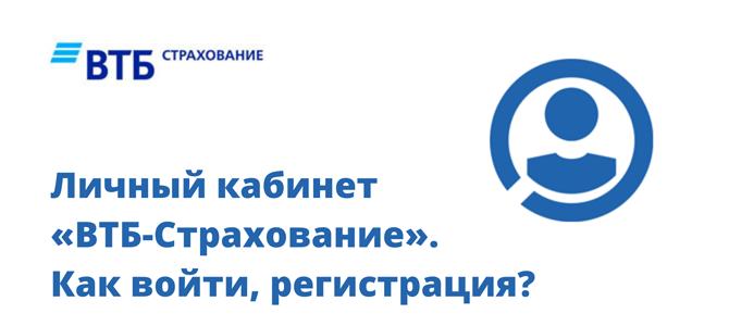 ВТБ-страхование личный кабинет